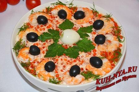 Салат «Морская жемчужина» с креветками, кальмарами и красной икрой